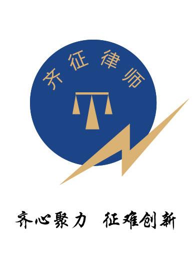 齐征律师事务所